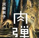 北海道の過酷な自然に生きる一人の羊飼いが、文学界を瞠目させた<唯一無二の作品>とは。