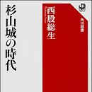 角川選書『杉山城の時代』発売記念 西股総生先生トーク&サイン会