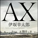 伊坂幸太郎さん『AX』が「フタバベストセレクション 2017」第1位に選ばれました!