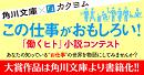 角川文庫×Web小説サイト「カクヨム」の「働くヒト」小説コンテスト結果発表!!