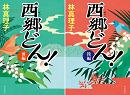 まったく新しい西郷隆盛の誕生! 林真理子著『西郷どん!』本日発売。試し読み公開中!