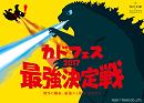 みんなが選んだ今年の角川文庫はこの一冊!