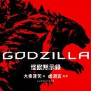 映画前日譚『GODZILLA 怪獣黙示録』の無料試し読み、本日より公開!