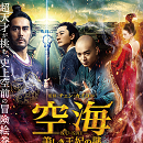映画『空海-KU-KAI-美しき王妃の謎』原作本が、スペシャルカバーで登場!