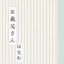発売、即重版! 話題の楽曲「お義父さん」が小説で登場!