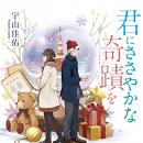 ヒット作『桜のような僕の恋人』の著者が贈る、純粋すぎる恋物語『君にささやかな奇蹟を』1月25日発売!