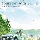 SUBARU「あなたとクルマの物語」をテーマにしたCMが待望の小説化!