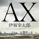 伊坂幸太郎の小説『AX アックス』、「2018年本屋大賞」のノミネートが決定!