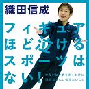 異例の発売前重版が決定! 織田信成の初著書『フィギュアほど泣けるスポーツはない!』1/25、発売!!