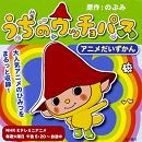 評判続々! 1月からはじまったアニメ「うちのウッチョパス」のアニメ絵本が本日発売!