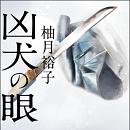 映画「孤狼の血」で話題の柚月裕子氏の最新小説『凶犬の眼』が3月30日に発売決定!