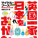 世界を食べるマイケル・ブースが来日&『英国一家、日本をおかわり』刊行記念トークイベント開催!!