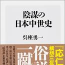 呉座勇一、構想三年の書き下ろし新刊『陰謀の日本中世史』発売! 角川新書3月新刊は全7作品。