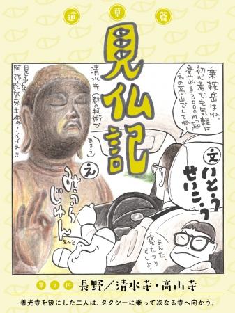 見仏記 道草篇 連載表紙