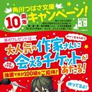 (児童文庫シェアNo.1※ 角川つばさ文庫創刊10周年!