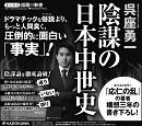 (呉座勇一氏新刊『陰謀の日本中世史』発売4日で4万部重版