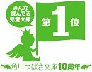 (児童文庫シェアNo.1※ 角川つばさ文庫 創刊10周年記念企画が続々スタート!