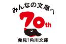 (角川文庫創刊70周年 特設サイト公開!