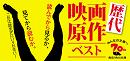 """読んでから見るか、見てから読むか。角川文庫創刊70周年「歴代映画原作ベストフェア」開催中!"""""""