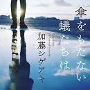 (加藤シゲアキ文庫新刊『傘をもたない蟻たちは』カバーデザイン決定!