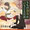King & Prince永瀬廉さん映画初主演!大人気ミステリー『うちの執事が言うことには』映画化!