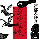(宮部みゆきベストセラーシリーズ最新作と人気手ぬぐいブランド「かまわぬ」が、贅沢コラボ!