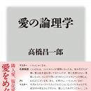 """7年がかりの新作、7つの学問分野から""""愛""""にアプローチした『愛の論理学』発売!"""