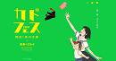 角川文庫の夏のフェア「カドフェス