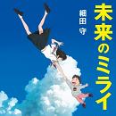 映画「未来のミライ」公開記念!
