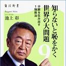 角川新書6月の新刊! 累計180万部突破、池上彰「知らないと恥をかく世界の大問題」第9弾など計4作品