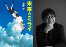『未来のミライ』公開記念!
