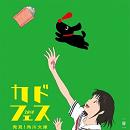 (「カドフェス2018」&《ミライの夏!》フェアスタート! 細田守監督作品の電子書籍も配信開始!!