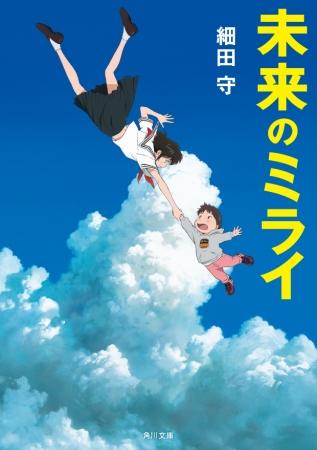 角川文庫『未来のミライ』著:細田守