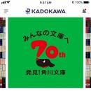 (ポイント・マイルを貯めてプレゼントをゲットしよう! 「KADOKAWAアプリ」スタート!