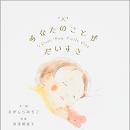 (いつも笑顔でいたいのに……ママの心に染みる絵本『あなたのことが だいすき』大好評発売中!