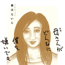 (出演:太賀×吉田羊、主題歌:ゴスペラーズで映画化の「母僕」、新版の書影公開&歌川たいじコメント到着!