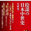 早くも11万部突破! 呉座勇一著『陰謀の日本中世史』真っ赤な帯(全面)にリニューアル!