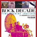 1967年~76年のロック黄金時代の10年間を月単位で解説した『ROCK DECADE』好評発売中!