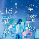 鮮やかすぎるあらすじ動画が到着! 逸木裕さんの最新小説『星空の16進数』遂に発売!