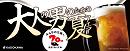 """ジョッキ片手に語り明かしたい名著の数々、角川文庫創刊70周年「大人の男のための夏フェア」開催!"""""""