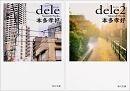 山田孝之×菅田将暉W主演ドラマ「dele」(テレビ朝日系金曜ナイトドラマ)7月27日(金)スタート!