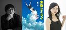 (『未来のミライ』公開記念!映画『未来のミライ』×有隣堂横浜駅西口ジョイナス店、特別展示イベント開催!