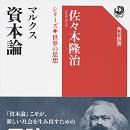 角川選書創刊50周年記念企画「シリーズ世界の思想」刊行開始! 第一弾は『マルクス 資本論』
