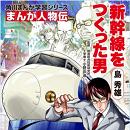 (新幹線やデゴイチを生んだ、伝説のエンジニアの秘話を一気読み! 『まんが人物伝 島秀雄』本日発売!