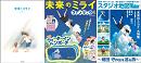 (映画の世界を更に深く、楽しみ尽くす! 細田守監督最新作「未来のミライ」、関連書籍が続々発売!