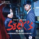 【Twitterキャンペーン】ノベライズ『SICK'S 恕乃抄』刊行記念サイン入りポスターが当たる!