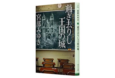 宮部みゆき 映画 2018