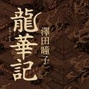 「興福寺中金堂再建