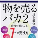 角川新書10月の新刊! 『物を売るバカ2』(著:川上徹也)など 計4作品