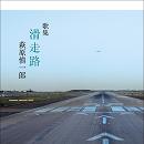非正規雇用の短歌として話題の萩原慎一郎歌集『滑走路』がNHK総合『クローズアップ現代+』で特集!